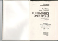 http://henri-poincare.ahp-numerique.fr/files/omeka25-poinca/167/1988-dynamique-electron.jpg